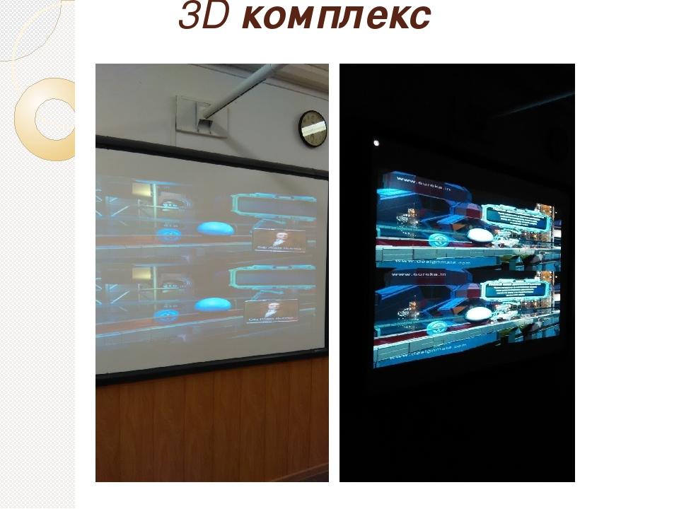 3D комплекс