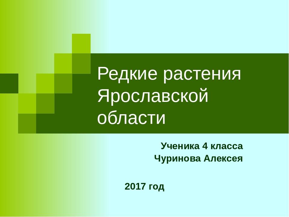 Редкие растения Ярославской области Ученика 4 класса Чуринова Алексея 2017 год