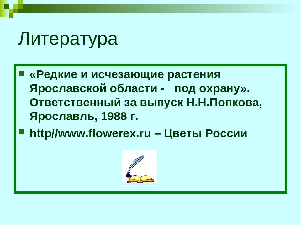 Литература «Редкие и исчезающие растения Ярославской области - под охрану». О...