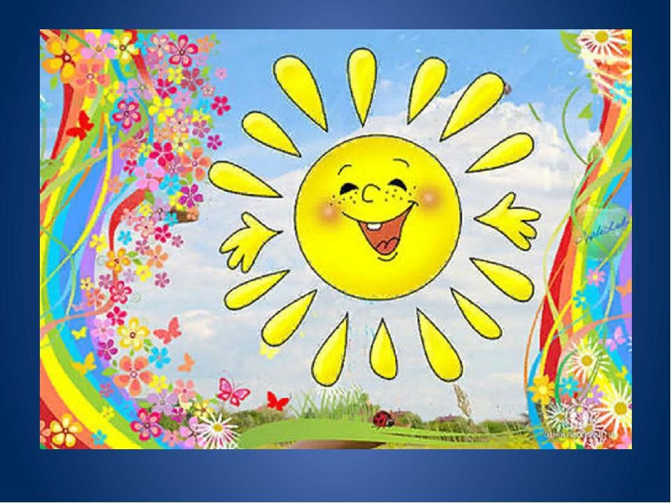 """"""" Во внутреннем мире человека доброта - это солнце"""". В.Гюго"""