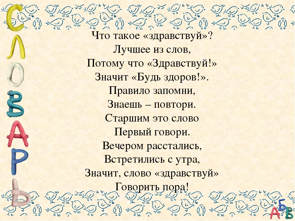 стихи про здравствуйте собирала миру нитке