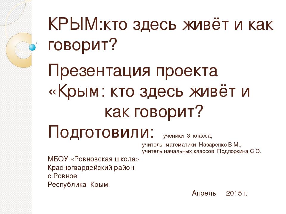 КРЫМ:кто здесь живёт и как говорит? Презентация проекта «Крым: кто здесь живё...