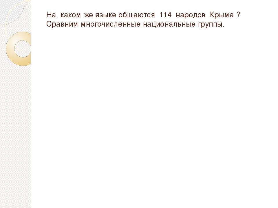 На каком же языке общаются 114 народов Крыма ? Сравним многочисленные национа...