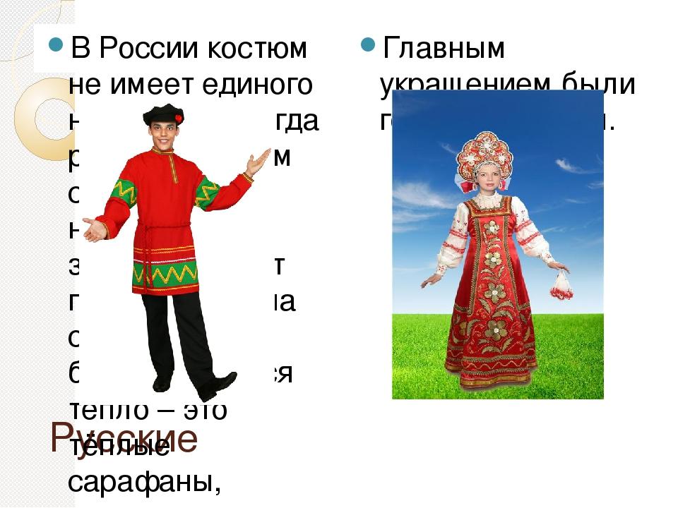 Русские В России костюм не имеет единого наряда, он всегда разный. Костюм соз...