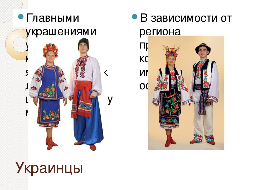 Украинцы Главными украшениями украинского костюма являются венок для девушек...