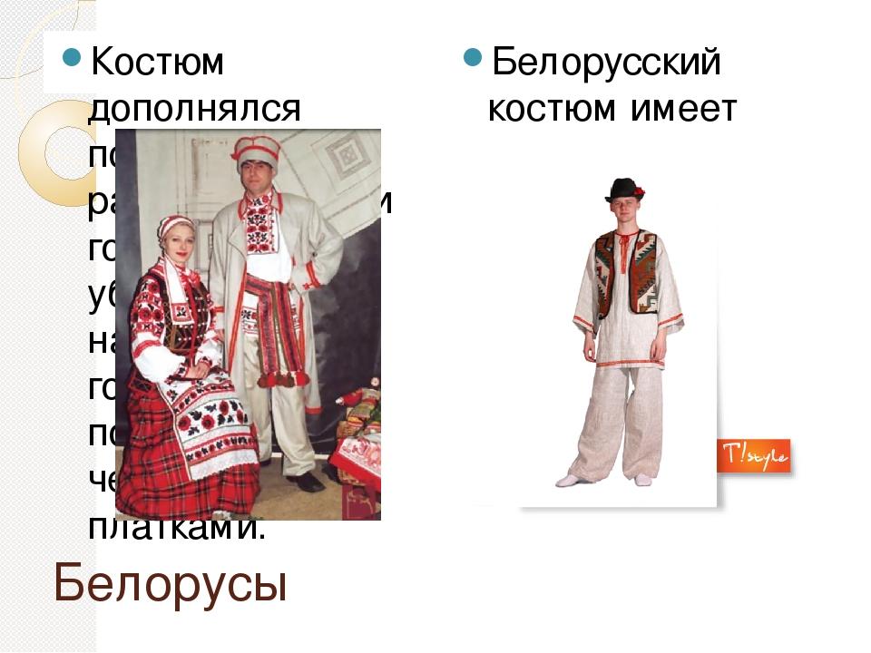 Белорусы Костюм дополнялся поясом, разнообразными головными уборами – наметка...