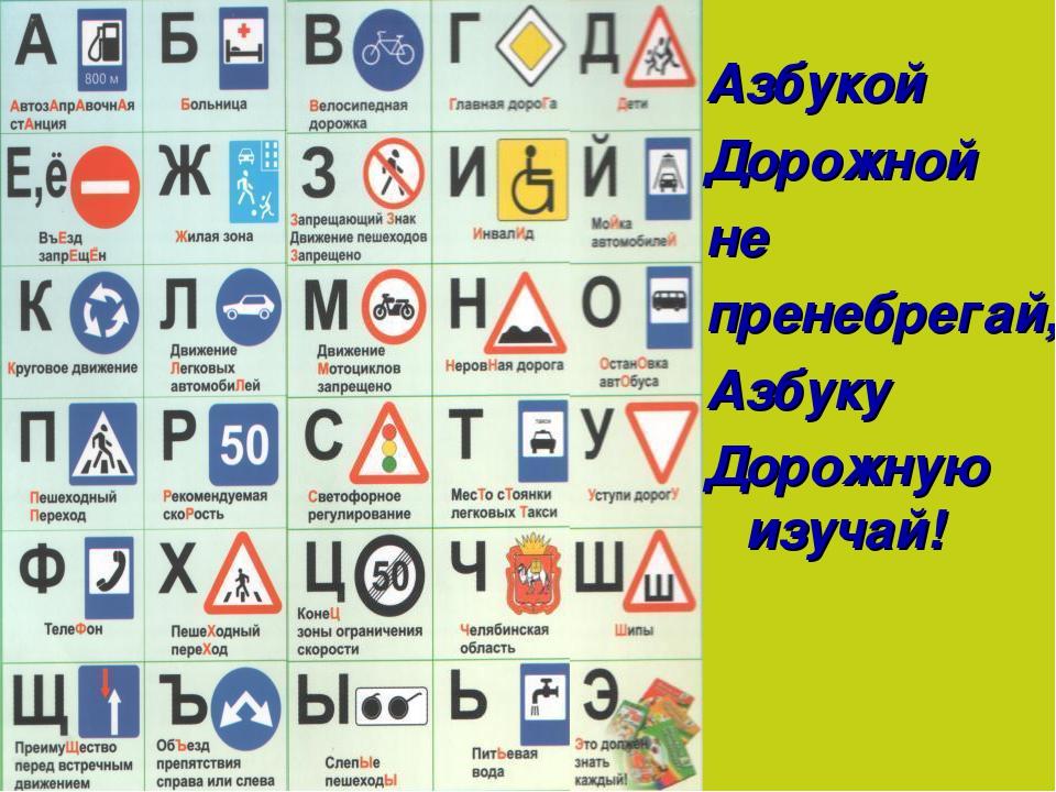 Картинки азбука пдд