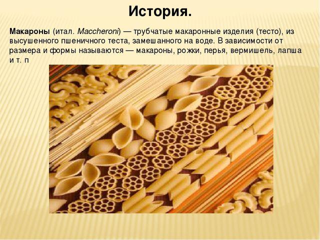 prezentatsiya-na-temu-istoriya-makaronnie-izdeliya