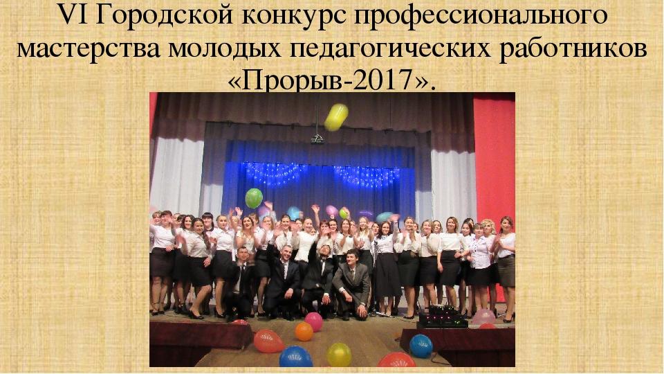 VI Городской конкурс профессионального мастерства молодых педагогических рабо...