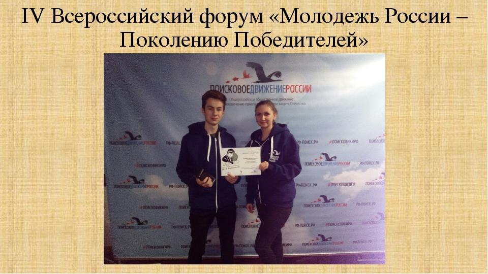 IV Всероссийский форум «Молодежь России – Поколению Победителей»
