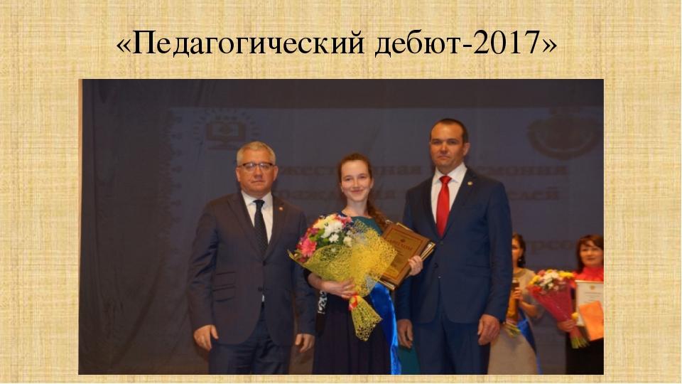 «Педагогический дебют-2017»