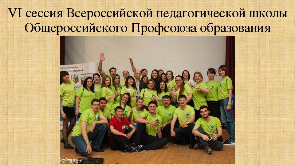 VI сессия Всероссийской педагогической школы Общероссийского Профсоюза образо...