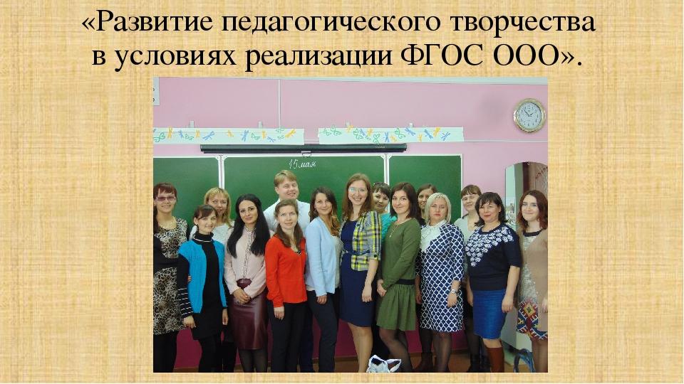 «Развитие педагогического творчества в условиях реализации ФГОС ООО».