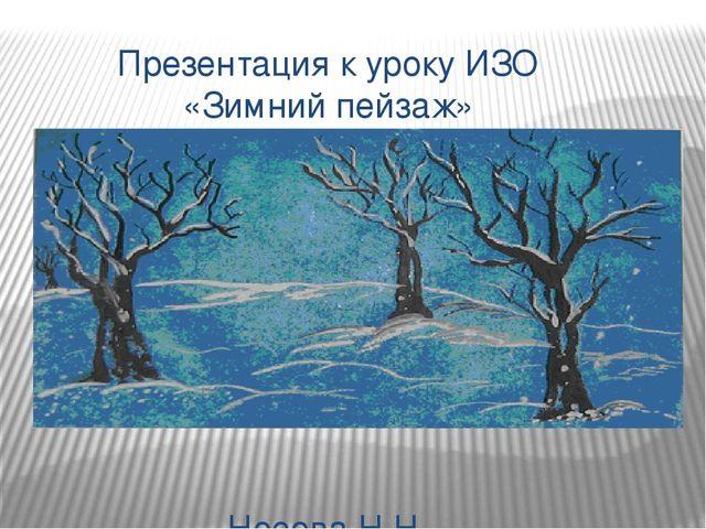 Картинки зимний пейзаж для начальных классов изо