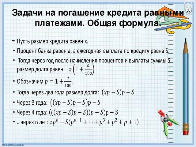 Егэ 2015 математика решение экономической задачи задачи на формулы сокращенного умножения для решения