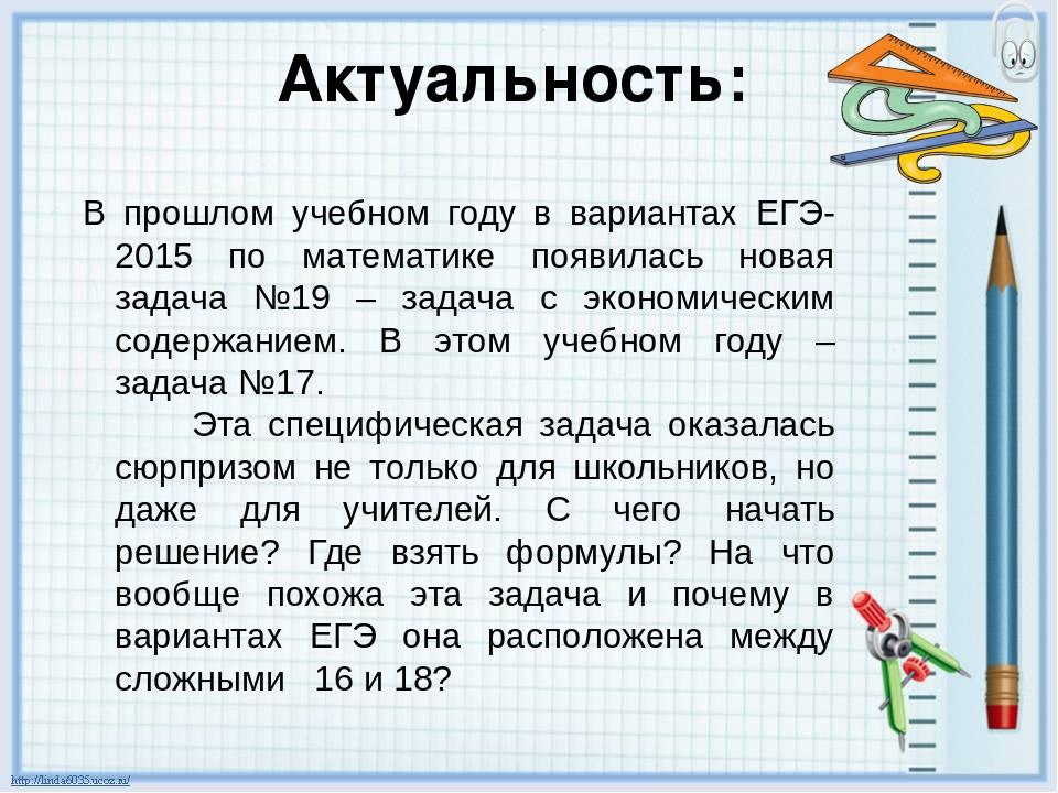 Решение задача по математике егэ 2015 помощь студенту начерталка