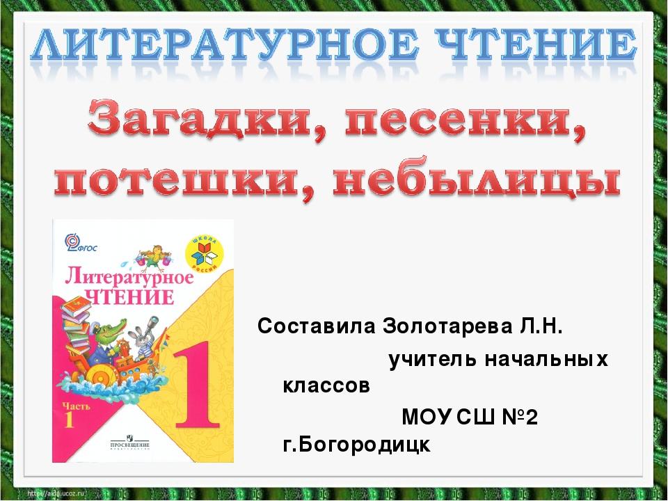 Составила Золотарева Л.Н. учитель начальных классов МОУ СШ №2 г.Богородицк