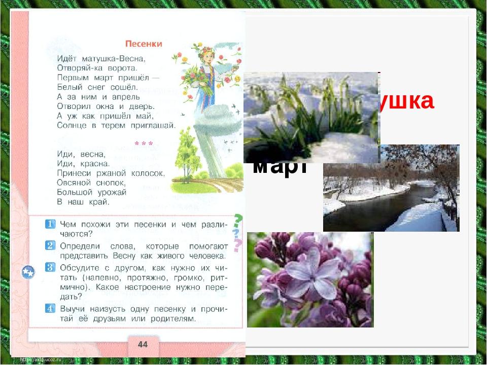 «Идёт матушка весна» март апрель май
