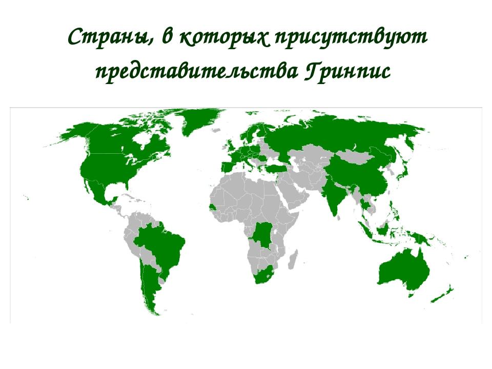 Страны, в которых присутствуют представительства Гринпис