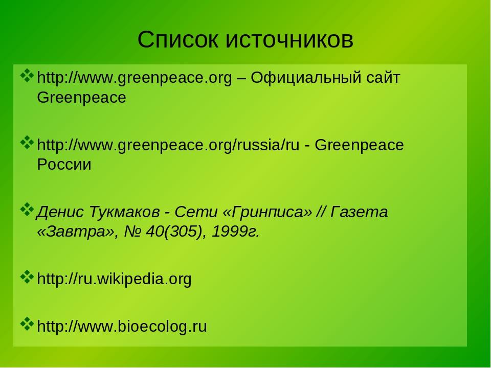 Список источников http://www.greenpeace.org – Официальный сайт Greenpeace htt...