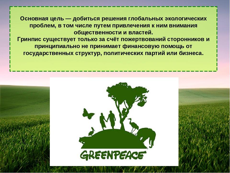 Основная цель — добиться решения глобальных экологических проблем, в том чис...
