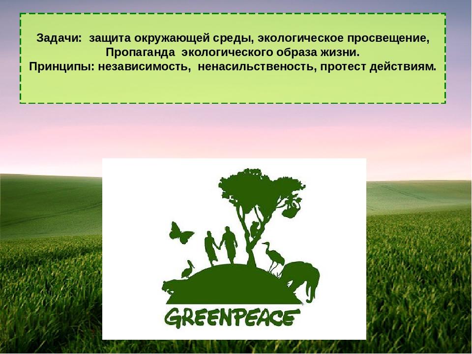 Задачи: защита окружающей среды, экологическое просвещение, Пропаганда эколо...