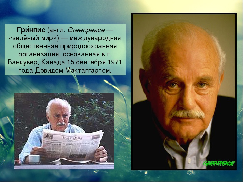 Гри́нпис (англ. Greenpeace — «зелёный мир») — международная общественная прир...