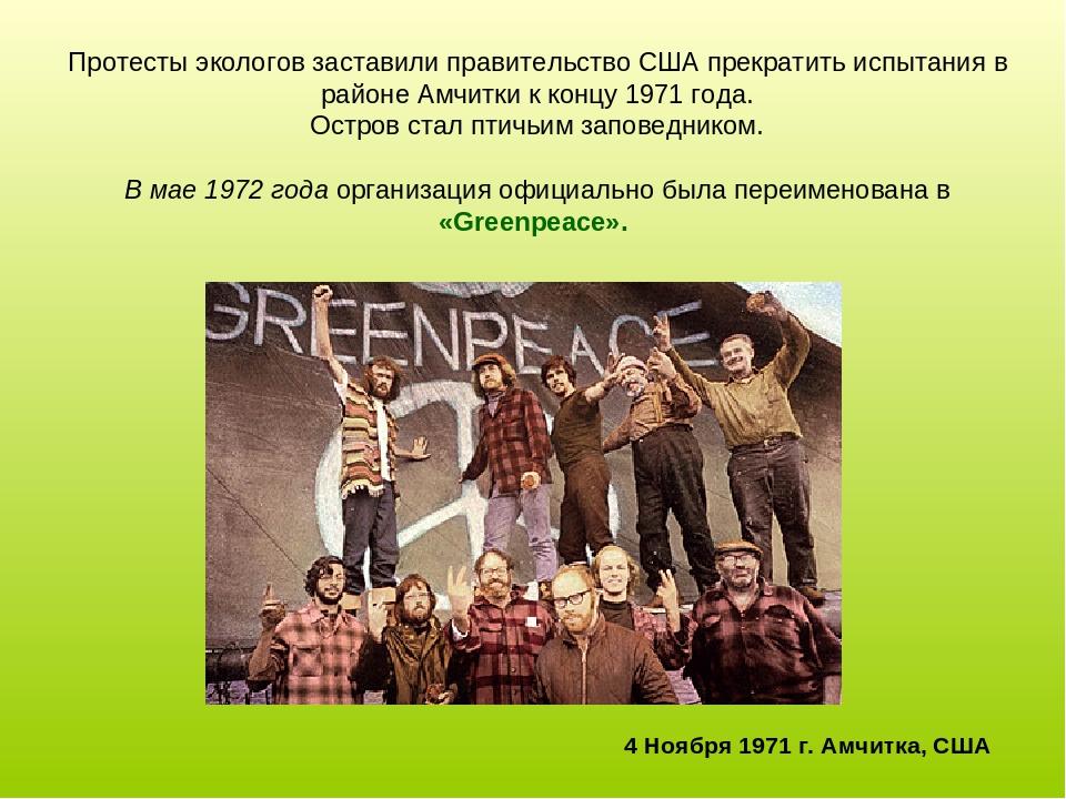 4 Ноября 1971 г. Амчитка, США Протесты экологов заставили правительство США п...