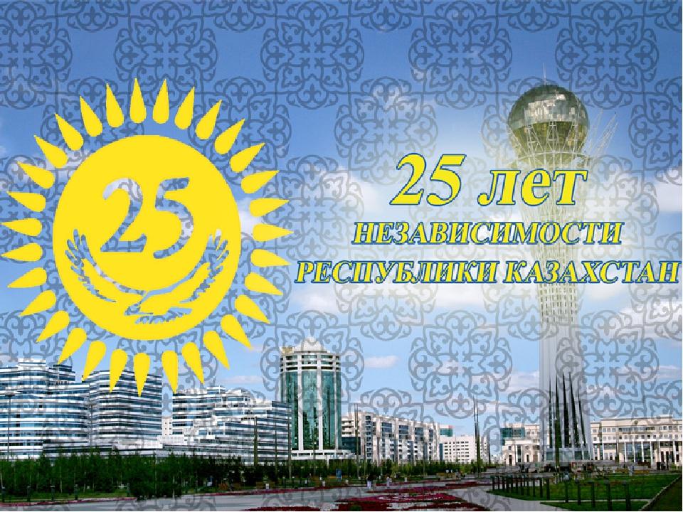 Поздравления к 20-летию дня независимости цветник