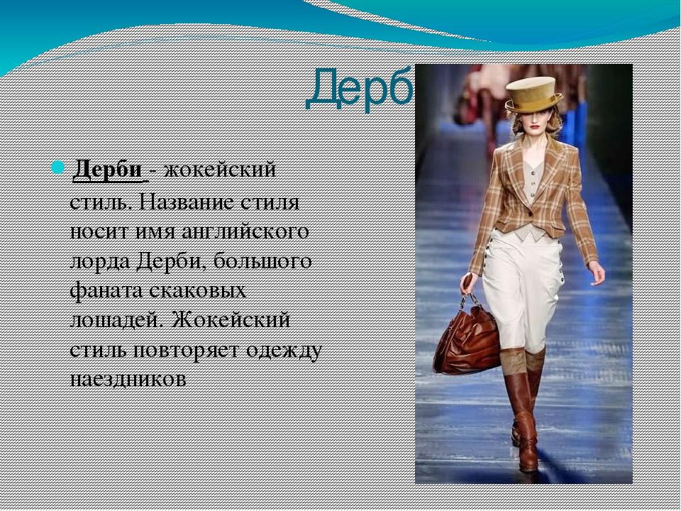 Картинки на тему одежда и модами