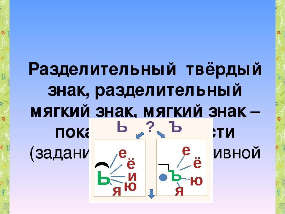 6 Слов С Разделительным Твердым Знаком