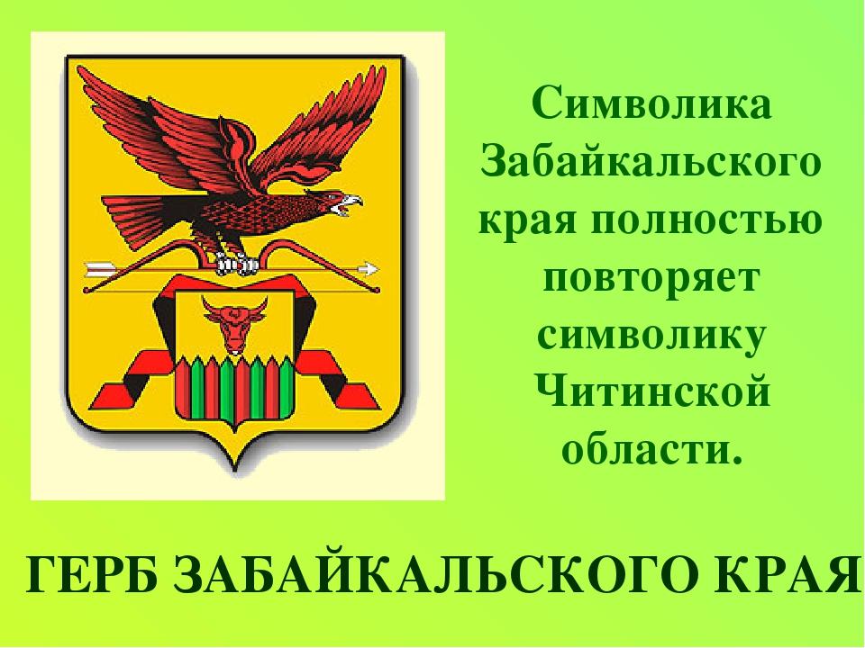 Картинка герба забайкальского края