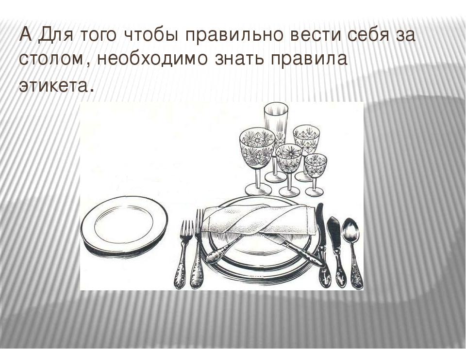 картинки правил этикета за столом ночью пусть снятся