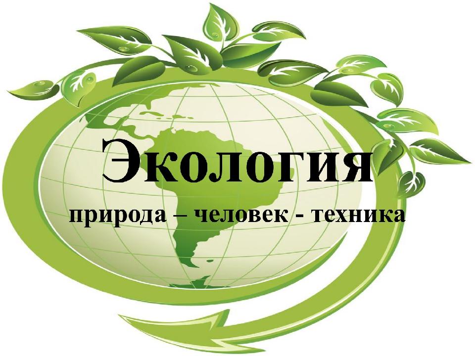 Экология в картинках с надписями