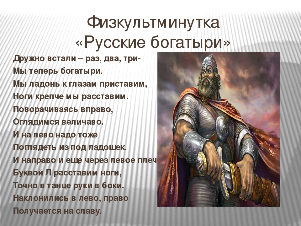 знакомство с подвигами русских богатырей