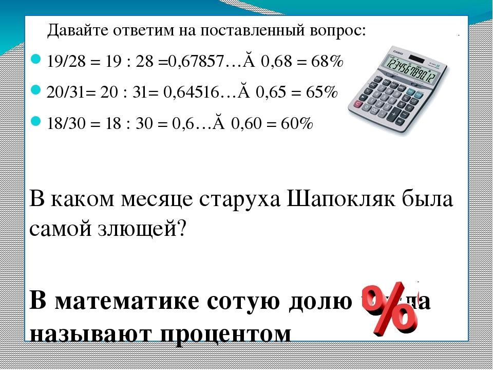 Давайте ответим на поставленный вопрос: 19/28 = 19 : 28 =0,67857…≈ 0,68 = 68...