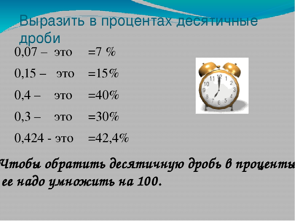 Выразить в процентах десятичные дроби 0,07 – это 0,15 – это 0,4 – это 0,3 – э...