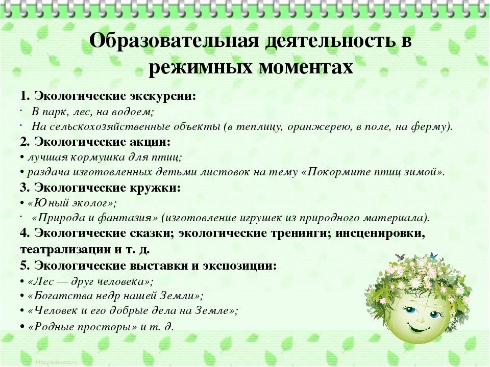 Образовательная деятельность в режимных моментах 1.Экологические экскурсии:...