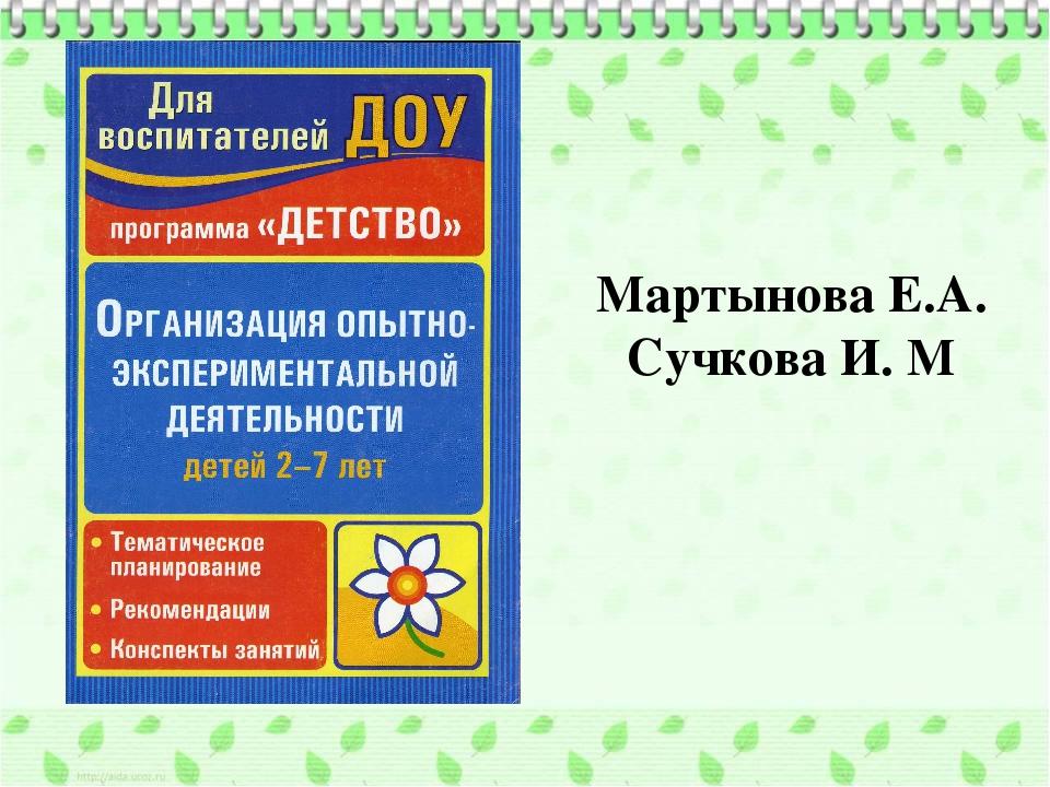 Мартынова Е.А. Сучкова И. М