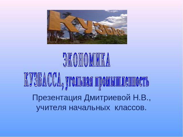 Угольная промышленность кузбасса доклад 9950