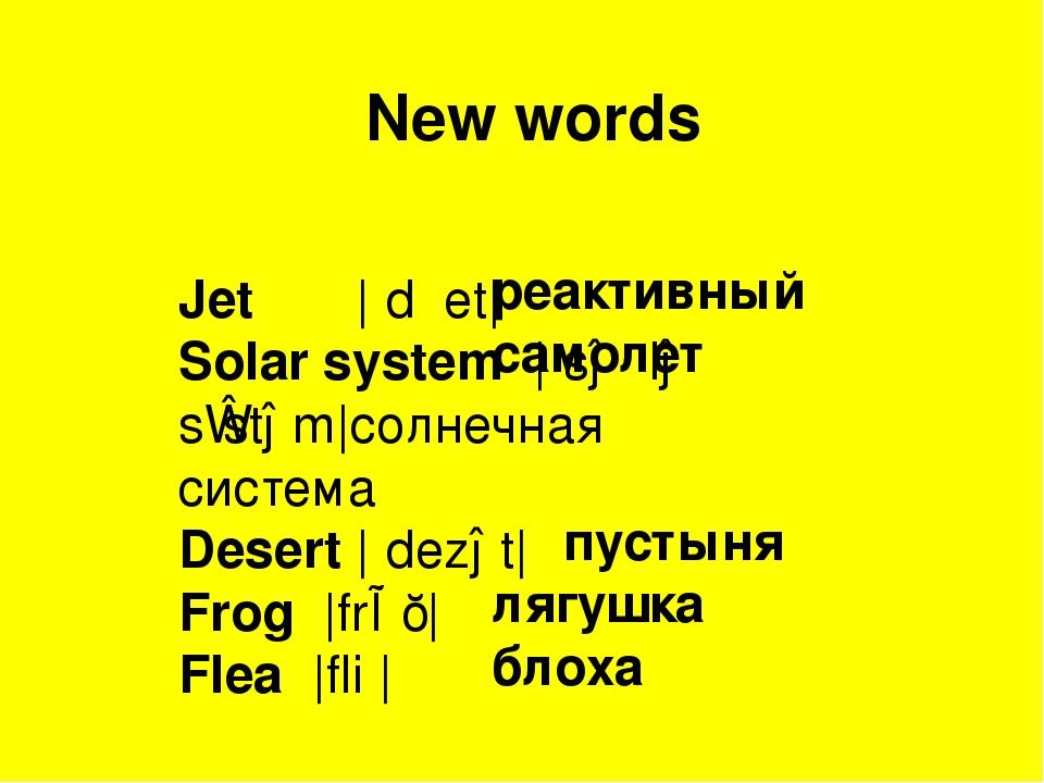 Jet |ˈdʒet| Solar system |ˈsəʊlə sɪstəm|солнечная система Desert |ˈdezət| Fr...