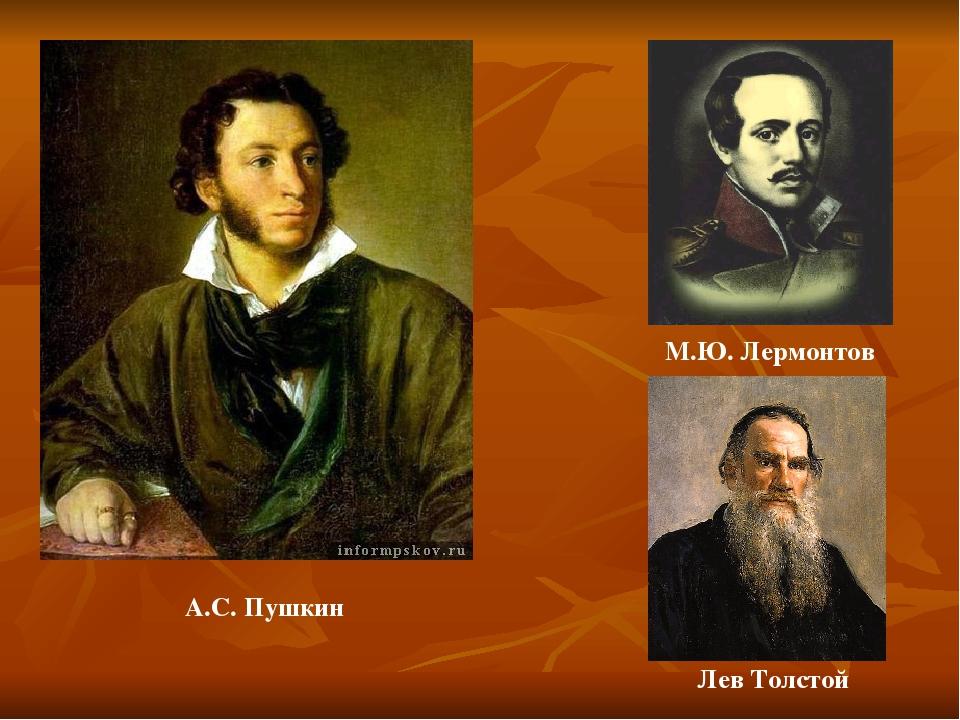 картинки пушкина и толстого медовый месяц