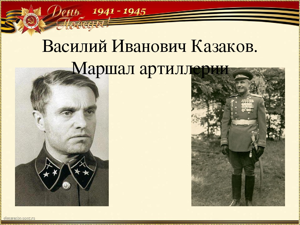 Василий Иванович Казаков. Маршал артиллерии