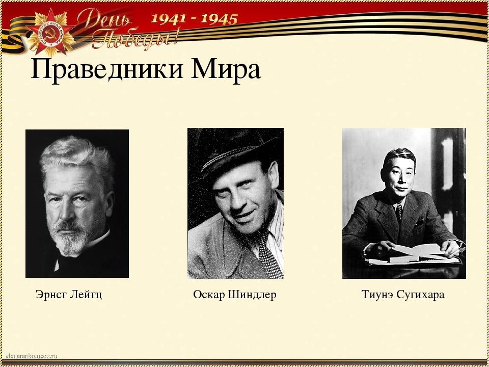 Праведники Мира Оскар Шиндлер Тиунэ Сугихара Эрнст Лейтц