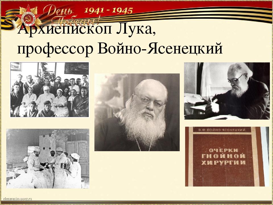 Архиепископ Лука, профессор Войно-Ясенецкий