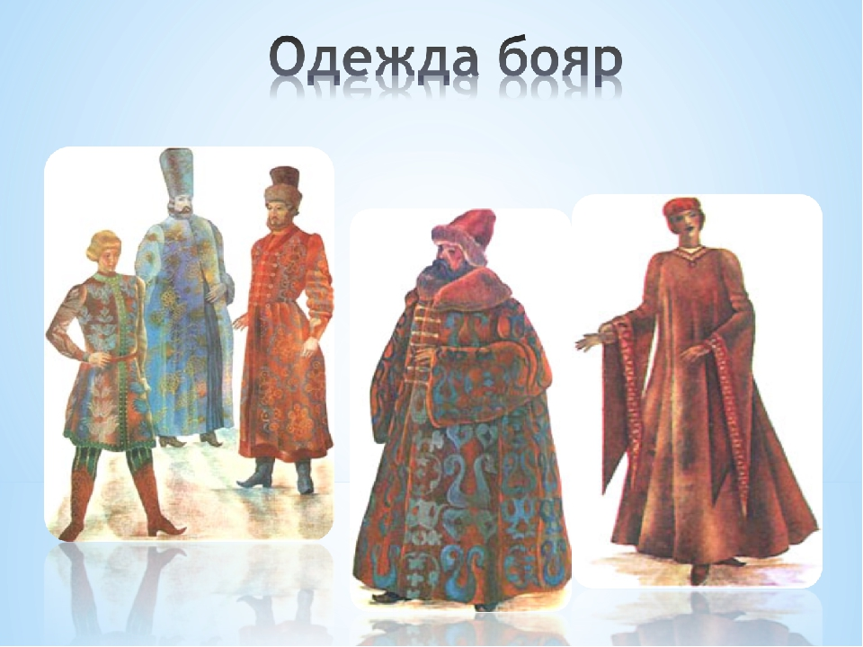 картинки бояр и крестьянка