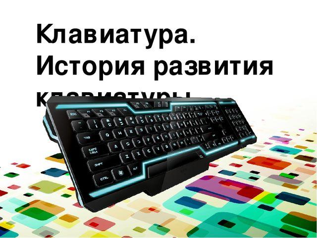 Все про клавиатуру доклад 5214