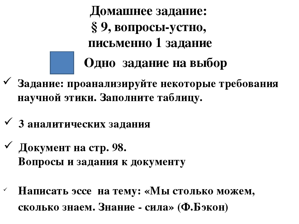 Домашнее задание: § 9, вопросы-устно, письменно 1 задание Задание: проанализи...
