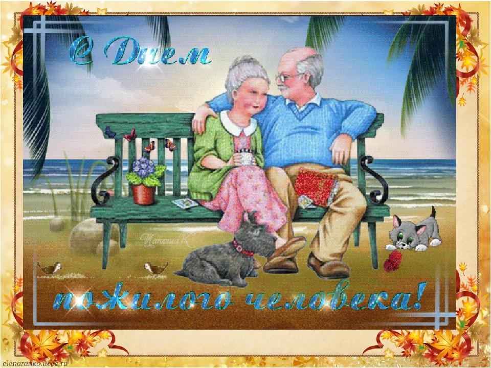 Поздравление с днем пожилого человека картинки прикольные