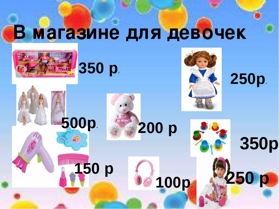 В магазине для девочек 350 р. 250р. 250 р 150 р 350р. 200 р 500р. 100р.